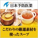 イミダペプチドスープ 濃厚コーンクリーム仕立てが「モラタメ」で貰える!
