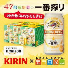 47都道府県の一番搾り KIRIN×モラタメ