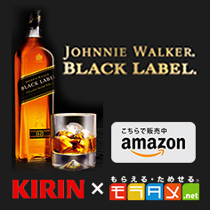 JOHNNIE WALKER. BLACK LABEL